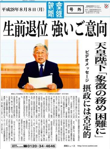 【速報】産経新聞はこれまで天皇陛下のご意向を示す「生前退位」という表現を改め、今後「譲位」と表記する…