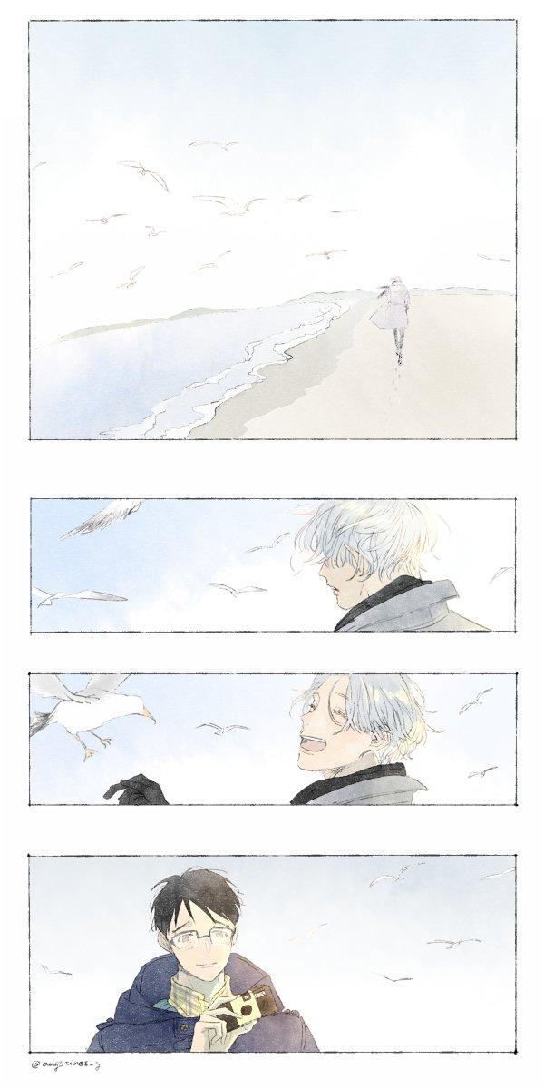 海辺より愛をこめて