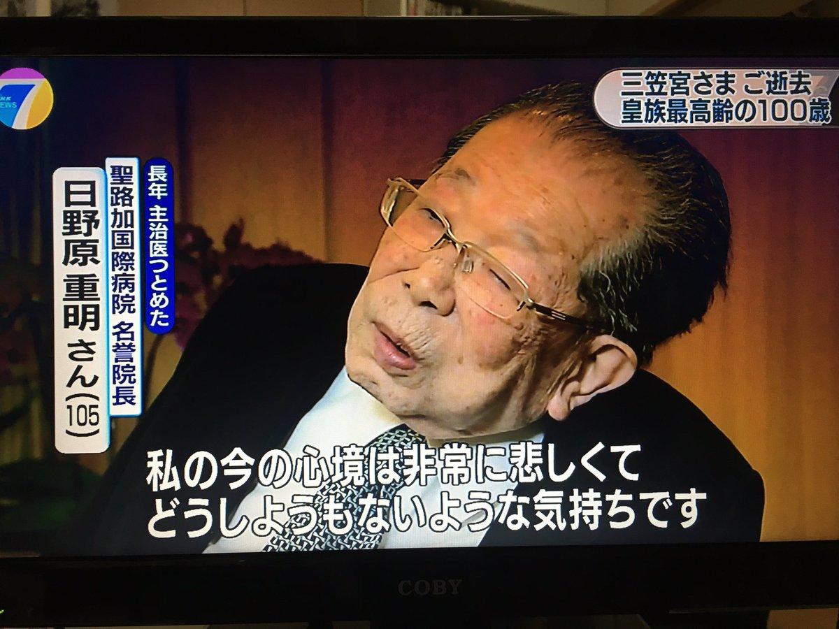 100歳の主治医が105歳だったか