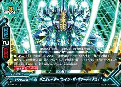 【バディファイト】r トレカの洞窟Card World Aki 優勝デッキ「サイズ3スタドラ」!