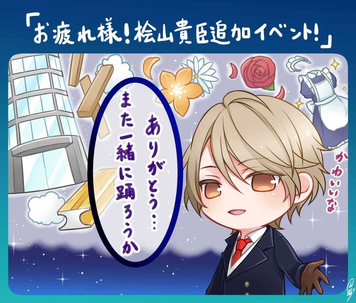 【御礼】 10月27日18時をもって『桧山貴臣追加イベント』を終了いたしました! ご参加いただいたユーザーの皆様に感謝の気持ちを込めて…♪  #スタマイ