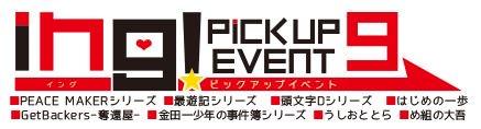 [新サイトOPEN!]2017年4月23日(日)【ing!9】『PEACE MAKER・最遊記・頭文字D・GetBack