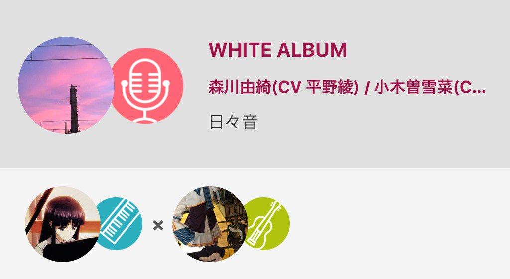 WHITE ALBUM / 森川由綺(CV 平野綾) / 小木曽雪菜(CV 米澤円)by 日々音 with 2 othe