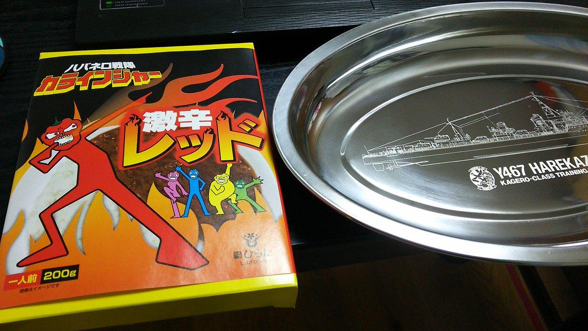 ファンタジスタドールの友達からのお土産☆カレー★ウキウキをはいふりカレー皿で食べる