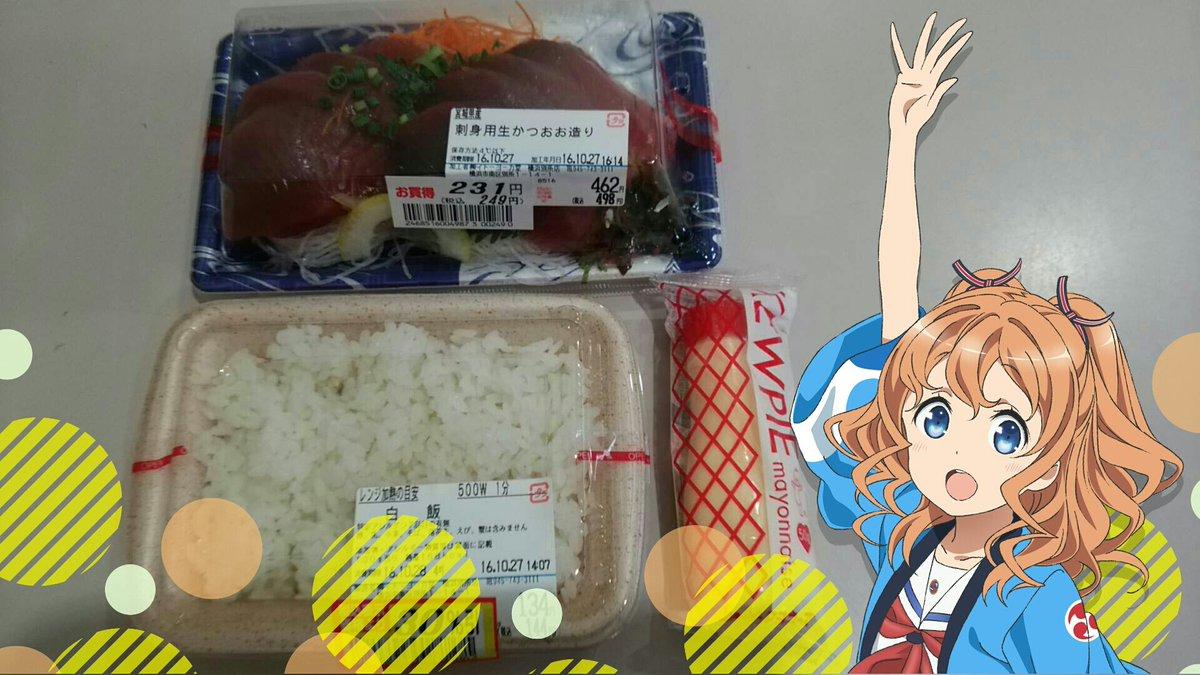 地元のスーパーで、カツオの刺身とマヨネーズと白米を購入でぃ!  #はいふり