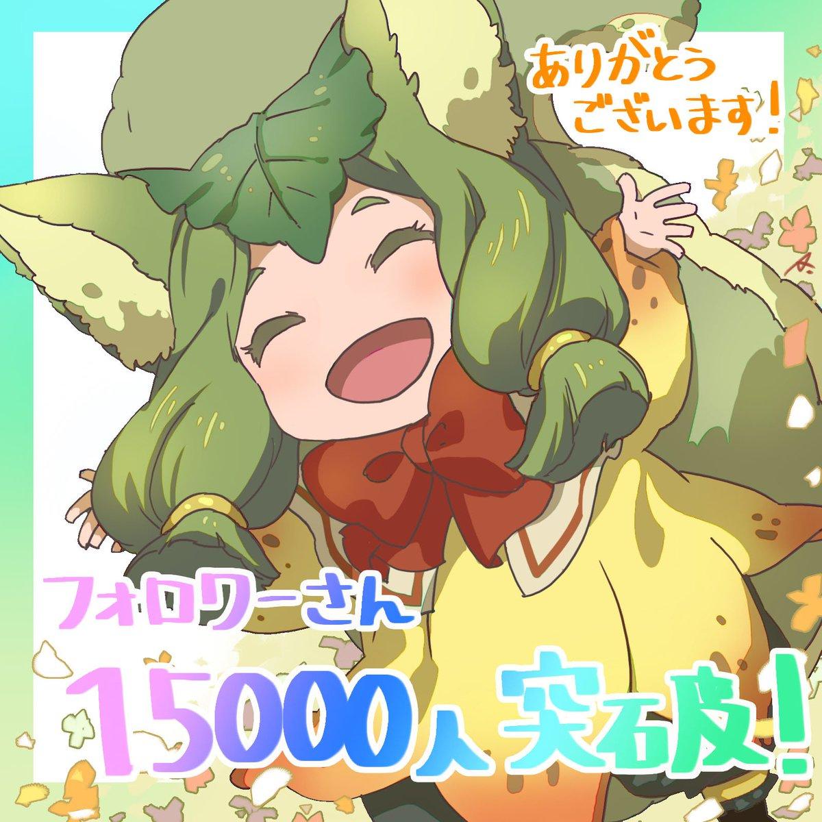 ✧フォロワー15000人突破✧公式アカウント()のフォロワー数が15000人を突破致しました!ありがとうございます( *