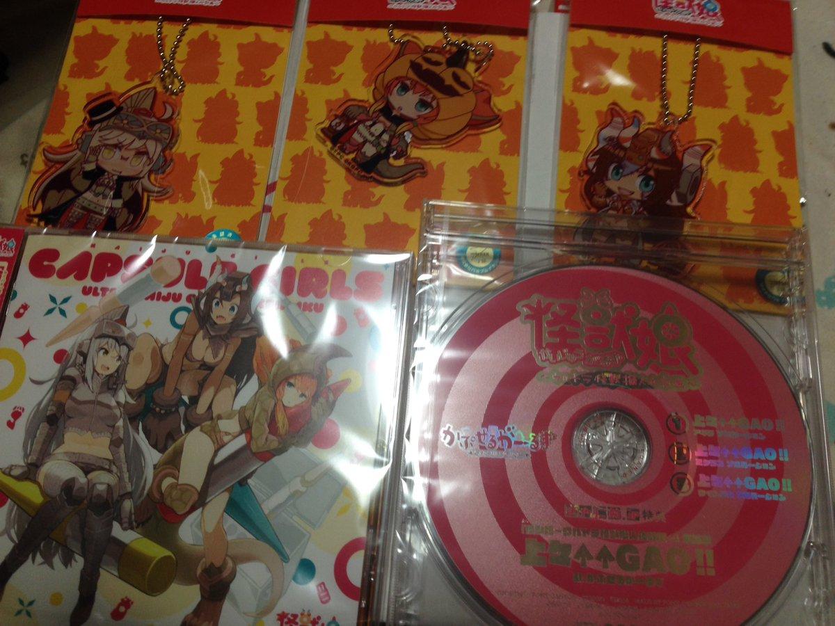 怪獣娘CDとキーホンダー届いた(^ ^)連動特典も聴くの楽しみ!!#怪獣娘#ウルトラ怪獣擬人化計画