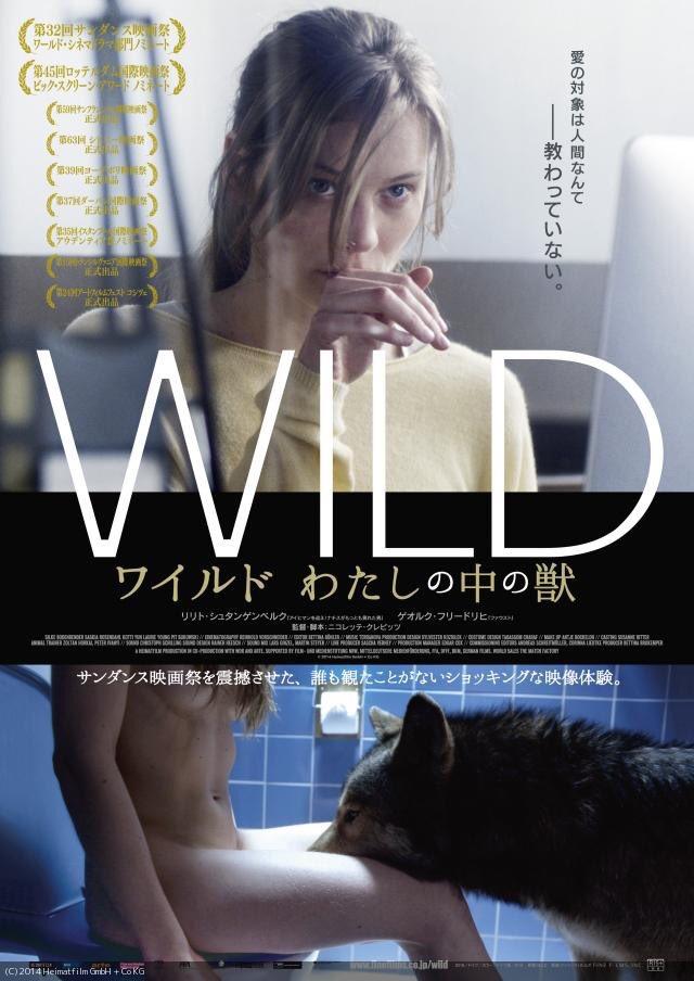 狼に欲情する少女の映画、とても見たい。