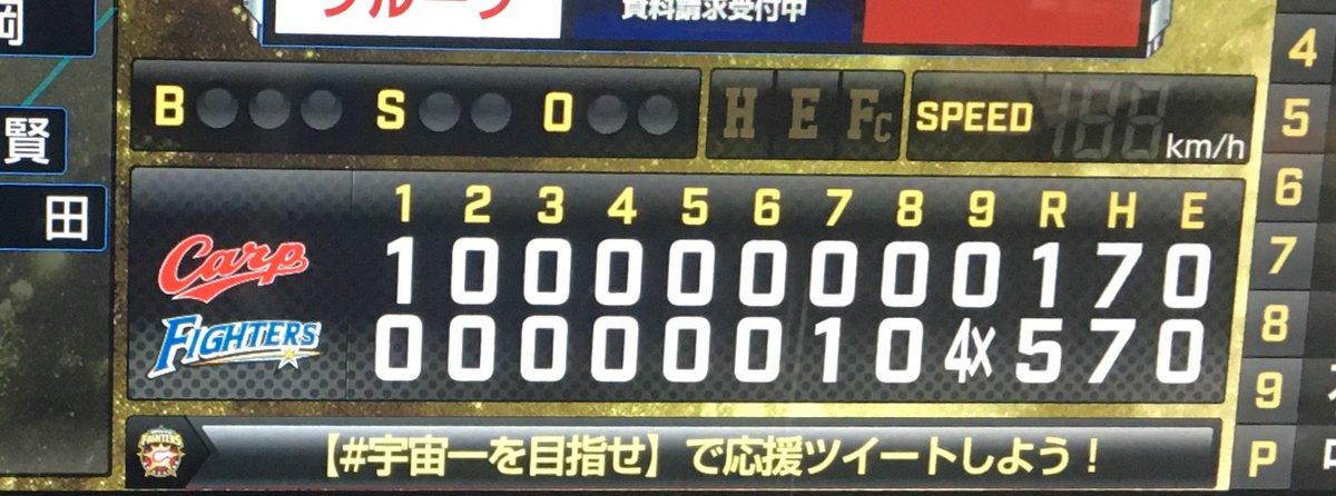 9回裏、二死満塁の場面で  西川選手のサヨナラ満塁ホーーーームラン!!!!  劇的勝利で日本一へ王手です!! #lovefighters #宇宙一を目指せ #爆ぜる #日本シリーズ