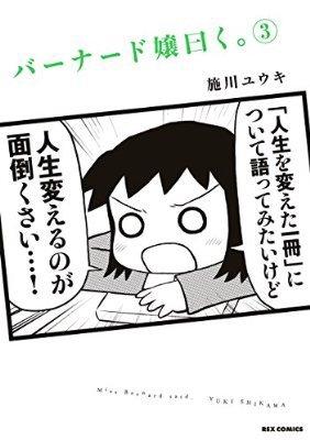 おすすめの本の紹介:『バーナード嬢曰く。: 3 (REXコミックス)』(施川 ユウキ 著)