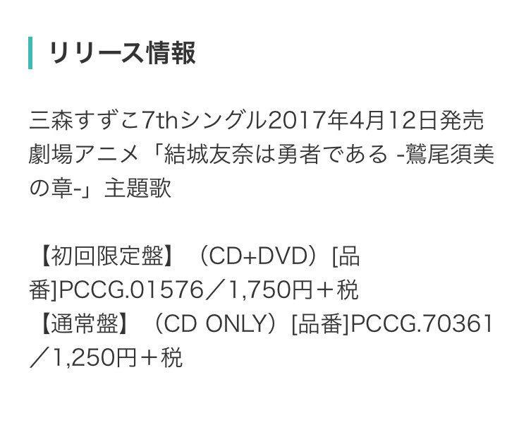 あれ?みもりんの新シングルって「劇場アニメ」の主題歌なのか。ということはTVアニメ版とは違うのかな??わすゆの3人がTV