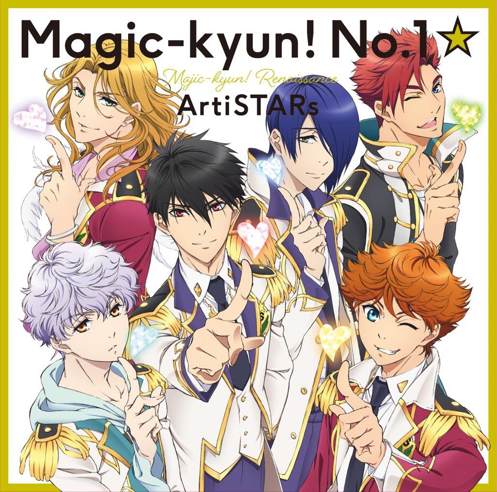 ArtiSTARsによるOP「マジきゅんっ!No.1☆」&ED「Please kiss my heart」CD好