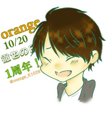 てつやの日!徹也の日!!orange発売より一周年!私にとって柿クラ生活の始まりがorangeなので…💛今までもこれから