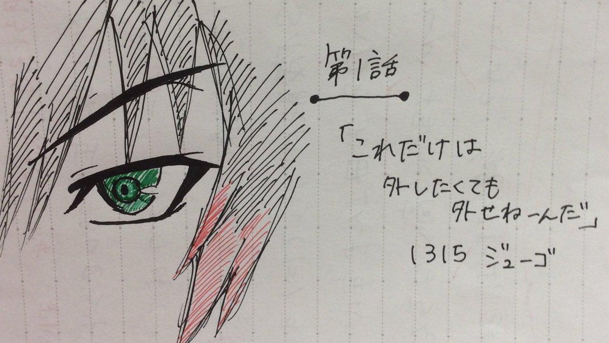 『ナンバカ』No.1315:ジューゴ 片目only 描き分け ☆3ver☆