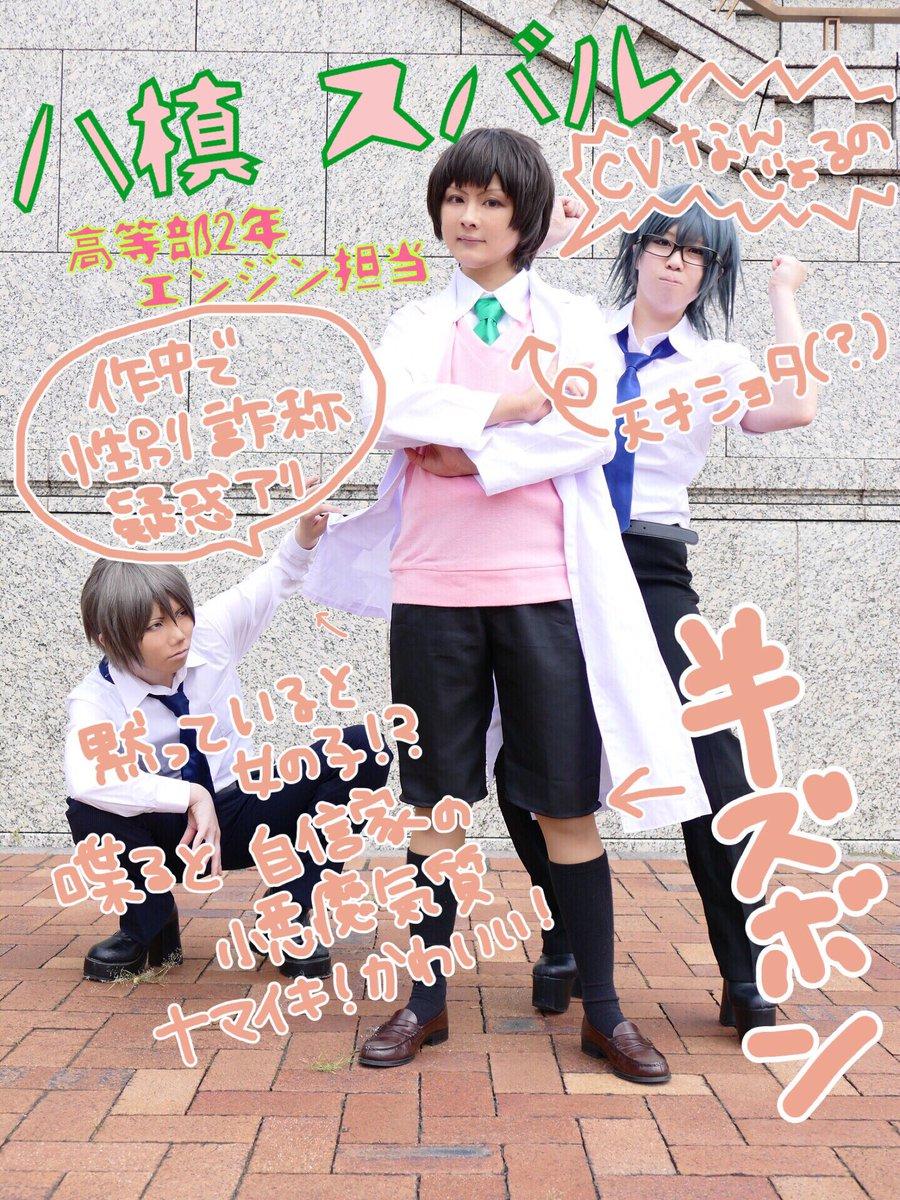 超念願だったClassroom☆Crisisの3馬鹿あわせをしてきました〜〜!!写真上げていきますがその前にダイレクトマ