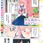 【BIG新連載!】本日発売ARIA12月号より、小嶋ララ子さんの新連載『犬鷲百桃はゆるがない』がスタート!百桃(もも)は