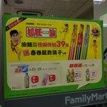 そういや台湾のファミリーマートでは、浦安鉄筋家族の春巻先生の箸が買えるキャンペーンやってて驚いたな。39元だから130円