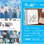 【舟を編む × 辞書出版社11社タイアップ!】今週のプレゼントは、KADOKAWA様よりご提供頂いた「新字源」です!香具