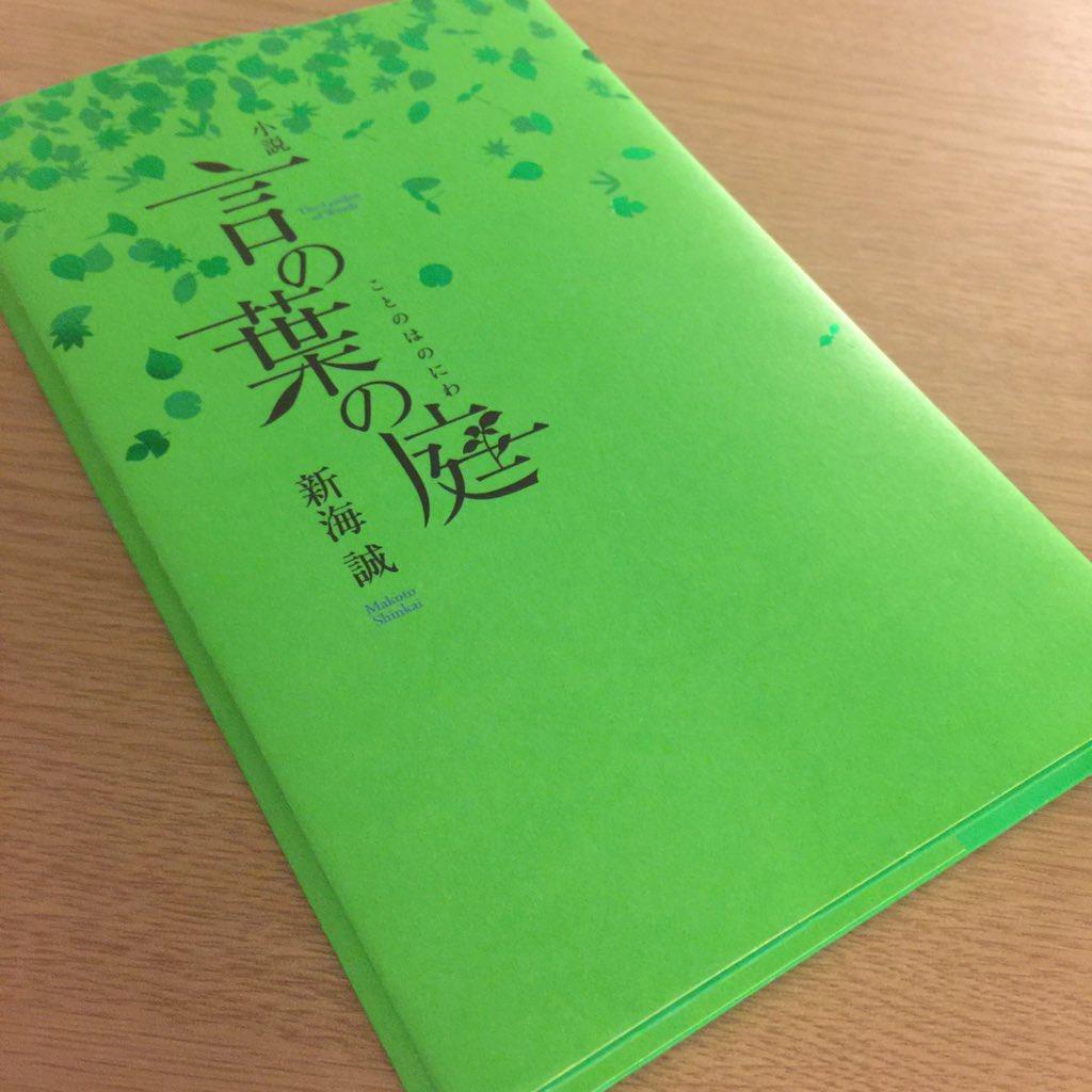 8冊目は「言の葉の庭」(新海誠著)。まず知ってほしいことが文庫版よりハードカバーの方がほんとお洒落!最近「君の名は」を