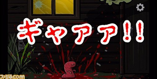 【新作まとめ】『寄生獣』のミギー?『バイオ』のゾンビと戦うバカボン? 充実のホラーゲーム - ファミ通App