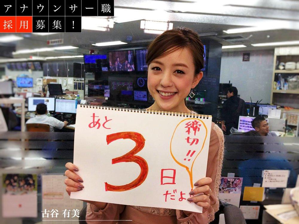 TBS★古谷有美 Vol.16★NスタYouTube動画>10本 ->画像>192枚
