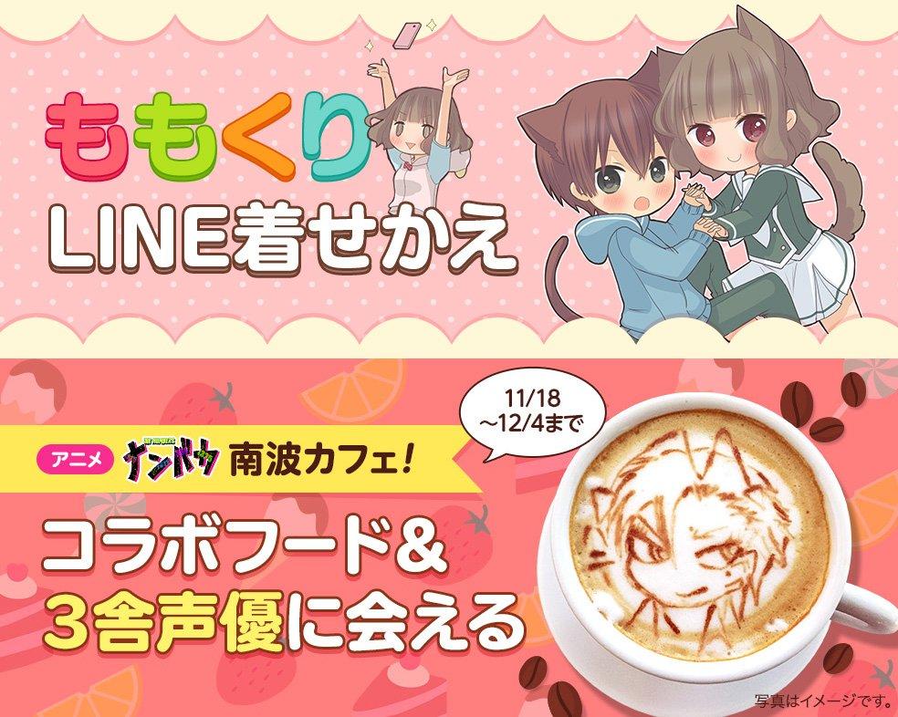 【今日のcomico】「ももくり」LINE着せかえが発売!ぜひLINEを「ももくり」仕様にしてください♪アニメ「ナンバカ