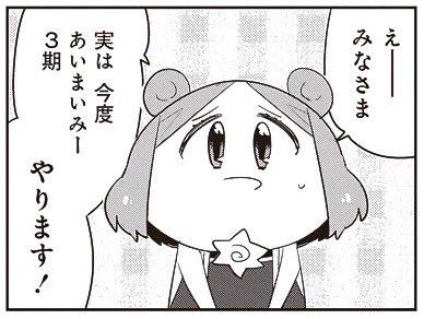 【87-15】 あいまいみー【87】 / ちょぼらうにょぽみ