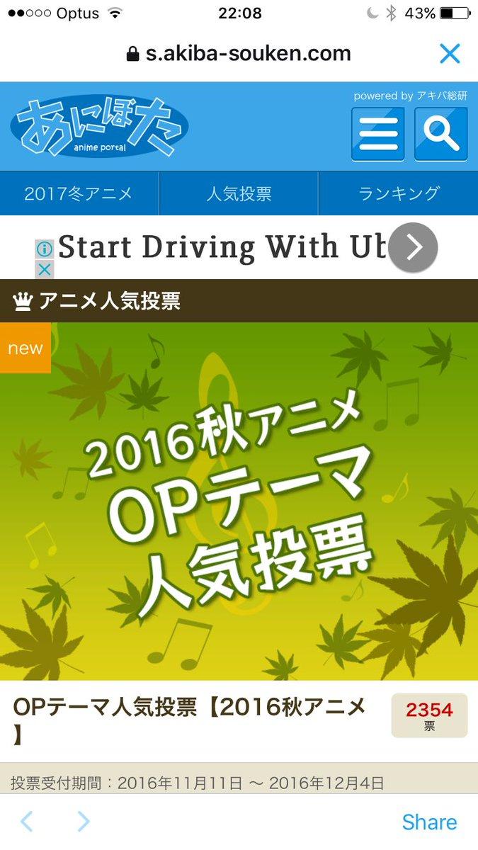💎秋アニメOPテーマ人気投票💎仮面女子が歌うCHEATING CRAFTのOPテーマ「加速するトライアル」が現在1位です