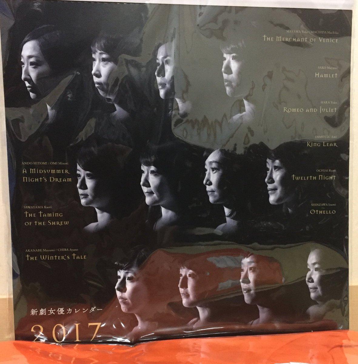 クラウドファインディングで制作されたカレンダーが届いてました!新劇女優さんの写真で構成されたものです。これに申し込んだ頃