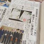 今朝の陸奥新報にひなちゃんの記事!#ふらいんぐうぃっち #flyingwitch