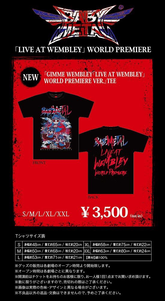 11/22開催!!「LIVE AT WEMBLEY」WORLD PREMIEREのグッズDEATH!!https;//t.co/T8vTLyHXyyhttps;//t.co/Eb...