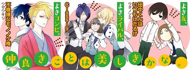 【ガンガンONLINE】更新日です☆ 「田中くんはいつもけだるげ」「不機嫌なモノノケ庵」など漫画10作品、ノベル2作品を