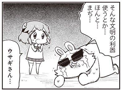 【87-14】 あいまいみー【87】 / ちょぼらうにょぽみ