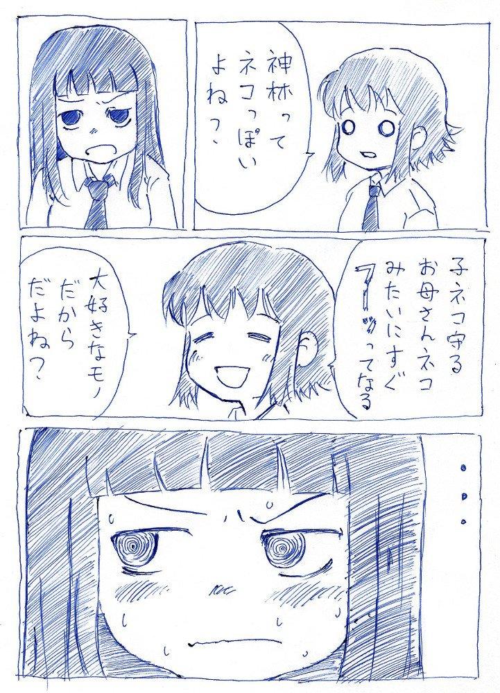 ネコっぽい神林嬢 #ド嬢 #神林しおり #さわしお