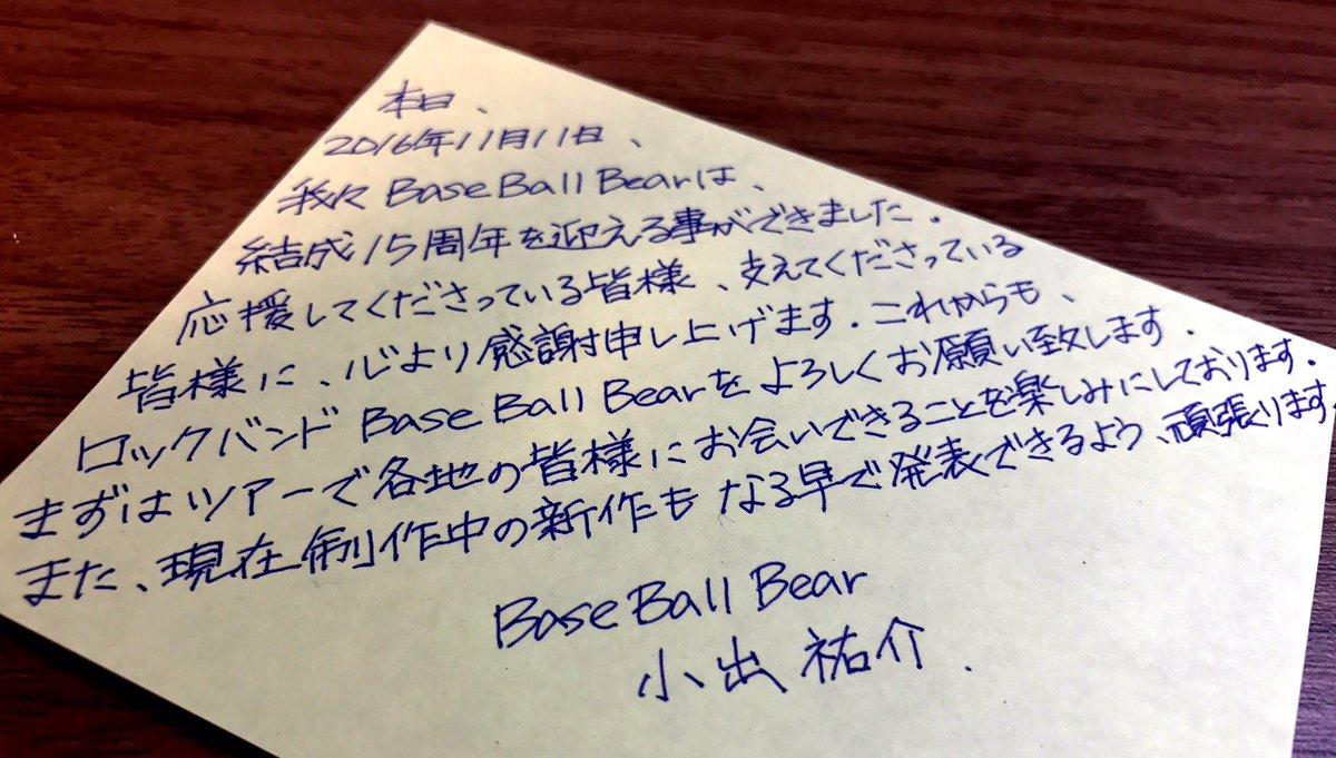 本日、Base Ball Bear結成15周年です。これからも精進していきます。よろしくお願いします。 https://t.co/1Szday0u8q