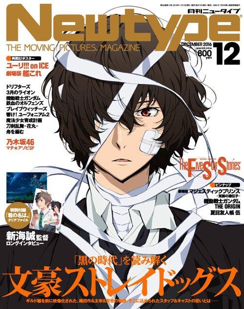 11/10発売『月刊ニュータイプ12月号』、「bloodivores」がっつり2p!!最新イラスト、主演声優のコメントな