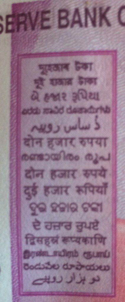 Mistake in the new ₹2K note. It says Don Hazar Rupiya in Hindi. I am told there is a mistake in the Urdu text also. https://t.co/Rq7hB05Nzi