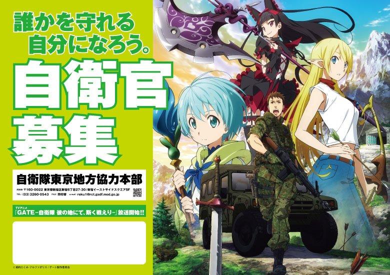 この「GATE 自衛隊 彼の地にて、斯く戦えり」ってアニメは正式に自衛官募集のポスターになってるんです。