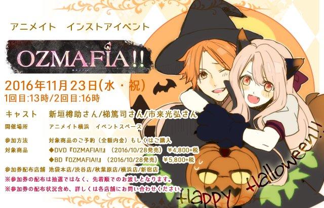 【OZMAFIA】🎃Happy Halloween!! 🎃 11月23日@アニメイト横浜「BD&DVD『OZMAFIA!