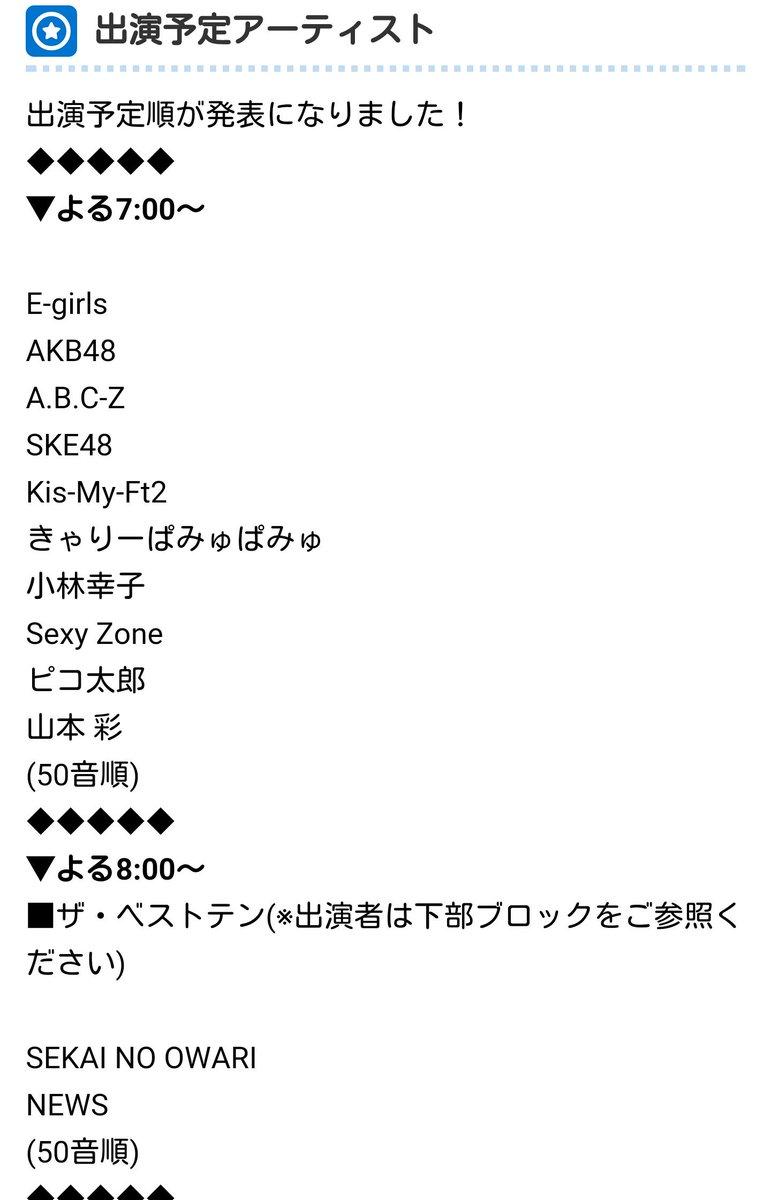 『ハロウィン音楽祭』 Kis-My-Ft2の出演時間は19:00~20:00