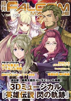 「ファルコムマガジン vol.69」の配信がshinanobookで開始されました!(Kindleでも本日開始予定)ミュ