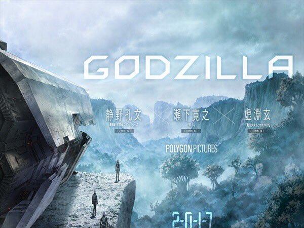 3DCGIのポリゴンピクチャーズの「シドニアの騎士」「亜人」のチームが虚淵玄とタッグを組んだ、アニメ版「GODZILLA