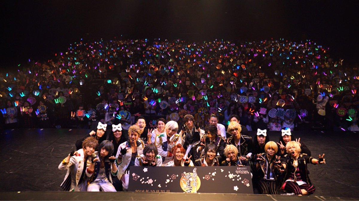 改めまして、2.5次元ダンスライブ「ツキウタ。」ステージ 第二幕〜月歌奇譚「夢見草」〜 10公演ありがとうございました!