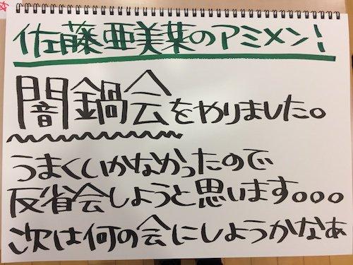 佐藤亜美菜 Part10 [無断転載禁止]©2ch.netYouTube動画>10本 ->画像>146枚