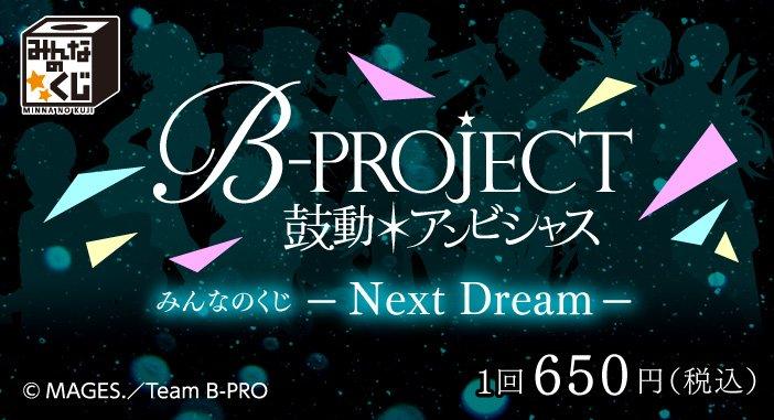 【#みんくじ|B-PROJECT~鼓動*アンビシャス~-Next Dream-】2017年3月下旬発売決定!!是国、金城