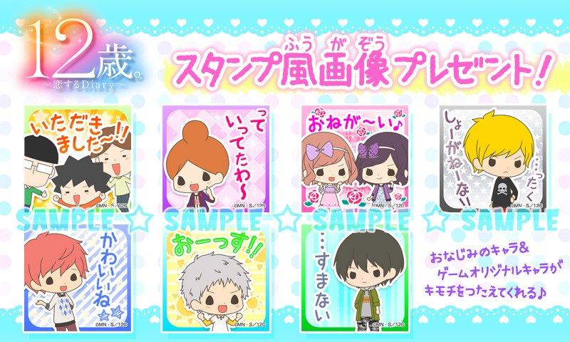 3DS「12歳。~恋するDiary~」公式サイトではダウンロードプレゼント企画を期間限定で開催中!今月のプレゼントは、お