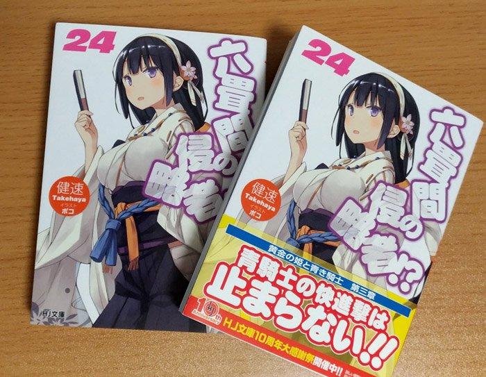 『六畳間の侵略者!?』24巻、本日発売です!よろしくお願いします。
