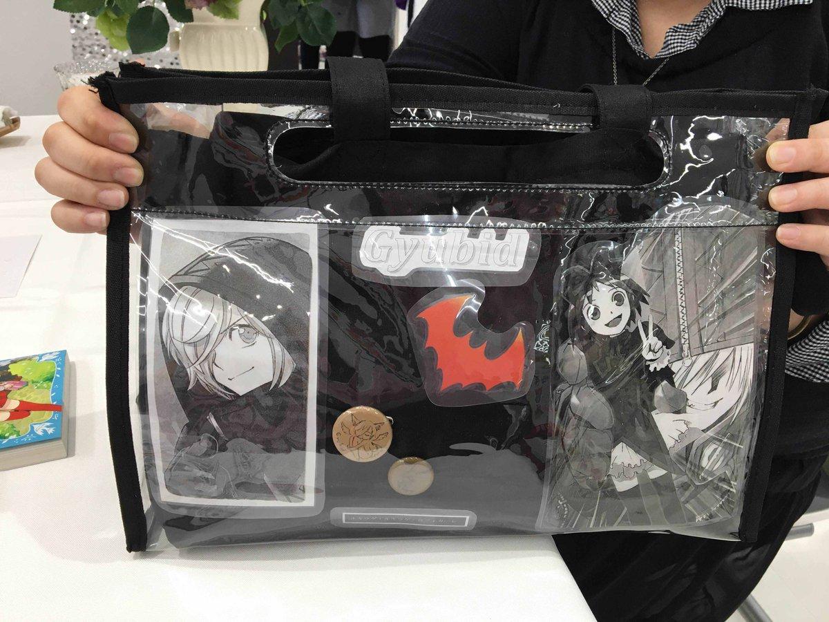 サイン会に遊びに来てくださった読者さんのオリジナルバッグです。愛されてるなあチョコとギュービッドさま。ちょっとほしいかも