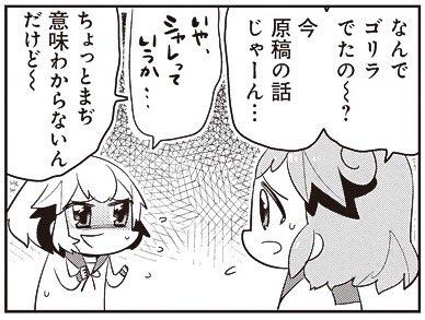 【87-6】 あいまいみー【87】 / ちょぼらうにょぽみ