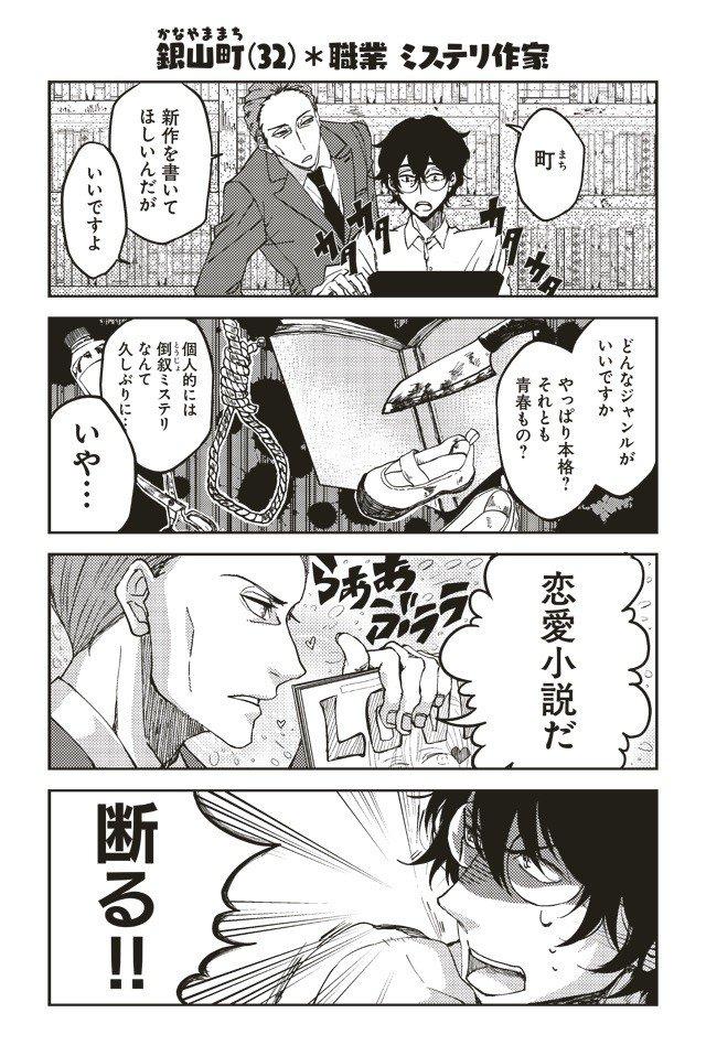 「メガネブ!」の山本蒼美監督がツイ4で新連載、童貞小説家が恋愛を学ぶ